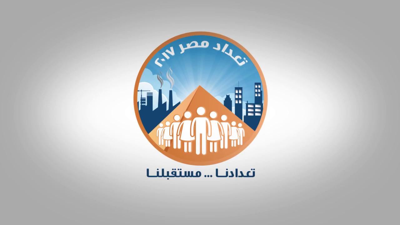 تفاصيل تعداد السكان 2017 في مصر وموقع تسجيل البيانات