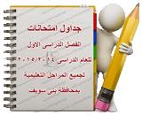 ننشر جداول امتحانات الفصل الدراسى الأول للعام الدراسى 2014/2015