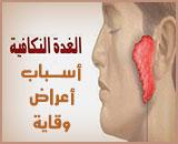 الغدة النكافية-اسبابها-علاجها-طرق الوقاية