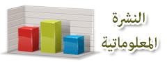 نشرة المعلومات الشهرية